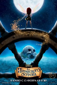 Смотреть Феи: Загадка пиратского острова онлайн на Кинопод бесплатно