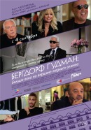 Смотреть фильм Бергдорф Гудман: Больше века на вершине модного олимпа онлайн на Кинопод бесплатно
