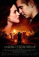 Смотреть фильм Любовь сквозь время онлайн на KinoPod.ru платно
