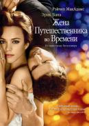 Смотреть фильм Жена путешественника во времени онлайн на KinoPod.ru платно