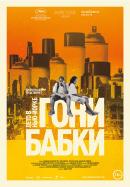 Смотреть фильм Гони бабки. Лето в Нью-Йорке онлайн на Кинопод бесплатно