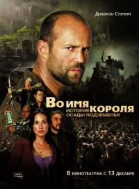 Смотреть Во имя короля: История осады подземелья онлайн на Кинопод бесплатно