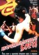 Смотреть фильм Непревзойденный боец онлайн на Кинопод бесплатно