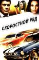 Смотреть фильм Fast Lane онлайн на Кинопод бесплатно