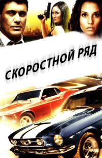 Смотреть Fast Lane онлайн на Кинопод бесплатно