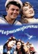 Смотреть фильм Черноморочка онлайн на Кинопод бесплатно
