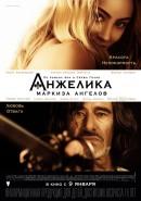 Смотреть фильм Анжелика, маркиза ангелов онлайн на Кинопод бесплатно