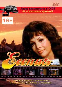 Смотреть Есения онлайн на Кинопод бесплатно
