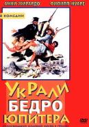 Смотреть фильм Украли бедро Юпитера онлайн на Кинопод бесплатно