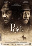Смотреть фильм Роль онлайн на KinoPod.ru платно