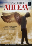 Смотреть фильм С точки зрения ангела онлайн на KinoPod.ru бесплатно