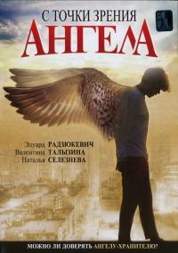 Смотреть С точки зрения ангела онлайн на Кинопод бесплатно