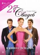 Смотреть фильм 27 свадеб онлайн на KinoPod.ru платно