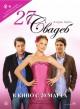 Смотреть фильм 27 свадеб онлайн на Кинопод бесплатно