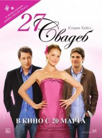 Смотреть 27 свадеб онлайн на Кинопод бесплатно