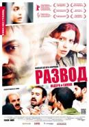 Смотреть фильм Развод Надера и Симин онлайн на KinoPod.ru платно