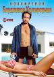 Смотреть фильм Блудливая Калифорния онлайн на Кинопод бесплатно