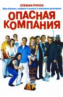 Смотреть фильм Опасная компания онлайн на KinoPod.ru бесплатно