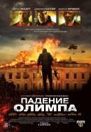 Смотреть фильм Падение Олимпа онлайн на Кинопод бесплатно