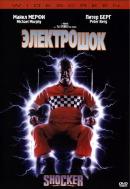 Смотреть фильм Электрошок онлайн на KinoPod.ru бесплатно