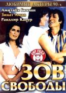 Смотреть фильм Зов свободы онлайн на KinoPod.ru бесплатно
