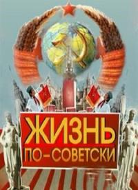 Смотреть Жизнь по-советски онлайн на Кинопод бесплатно