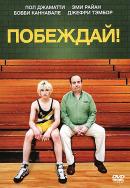 Смотреть фильм Побеждай! онлайн на KinoPod.ru платно