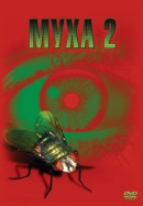 Смотреть фильм Муха 2 онлайн на KinoPod.ru платно