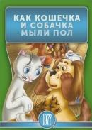 Смотреть фильм Как кошечка и собачка мыли пол онлайн на Кинопод бесплатно