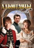 Смотреть фильм Адъютанты любви онлайн на KinoPod.ru бесплатно