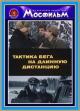 Смотреть фильм Тактика бега на длинную дистанцию онлайн на Кинопод бесплатно