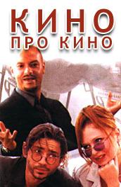 Смотреть Кино про кино онлайн на Кинопод бесплатно