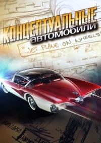 Смотреть Концептуальные автомобили онлайн на Кинопод бесплатно