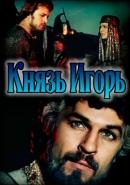 Смотреть фильм Князь Игорь онлайн на Кинопод бесплатно