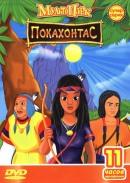 Смотреть фильм Путешествие Покахонтас во времени онлайн на Кинопод бесплатно
