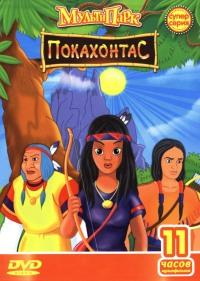 Смотреть Путешествие Покахонтас во времени онлайн на Кинопод бесплатно