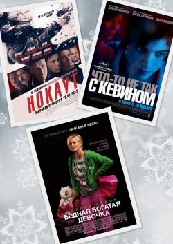 В кино с 19 января (ч.1)