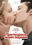 Смотреть фильм Притворись моим парнем онлайн на Кинопод бесплатно