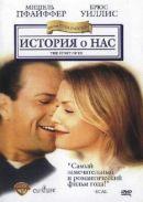 Смотреть фильм История о нас онлайн на KinoPod.ru платно