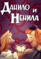 Смотреть фильм Данило и Ненила онлайн на Кинопод бесплатно