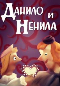 Смотреть Данило и Ненила онлайн на Кинопод бесплатно