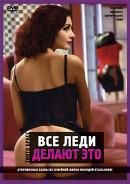 Смотреть фильм Все леди делают это онлайн на Кинопод бесплатно