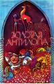 Смотреть фильм Золотая антилопа онлайн на Кинопод бесплатно