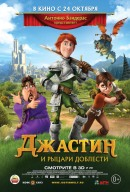Смотреть фильм Джастин и рыцари доблести онлайн на KinoPod.ru платно