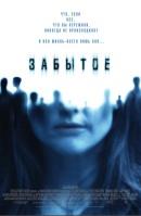 Смотреть фильм Забытое онлайн на KinoPod.ru платно