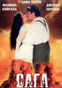 Смотреть Сага о любви онлайн на Кинопод бесплатно