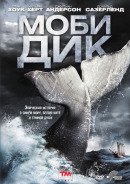 Смотреть фильм Моби Дик онлайн на KinoPod.ru бесплатно