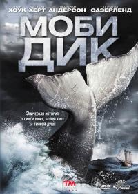 Смотреть Моби Дик онлайн на Кинопод бесплатно