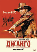 Смотреть фильм Джанго, прощай! онлайн на KinoPod.ru бесплатно