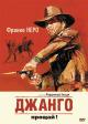 Смотреть фильм Джанго, прощай! онлайн на Кинопод бесплатно